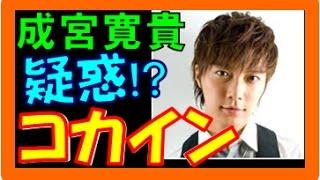 成宮寛貴(34) (なりみやひろき) 【コカイン疑惑!?】 俳優の 成宮寛...
