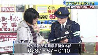 栃木県旧西那須野町で当時24歳の女子大学生が殺害された事件から14日で1...