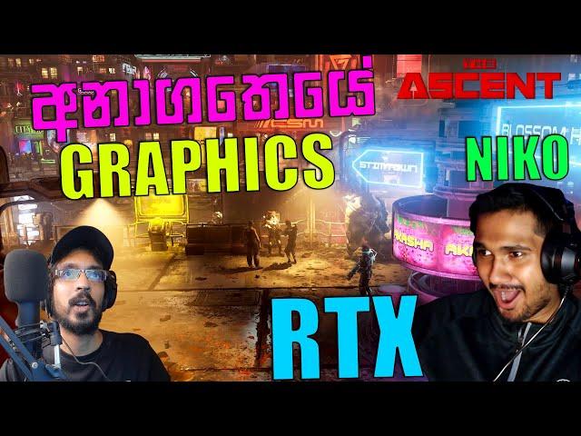අනාගතයේ Graphics RTX | The Ascent ft @UD_ Niko