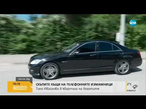 Скъпите къщи на телефонните измамници - Здравей, България (23.11.2017г.)