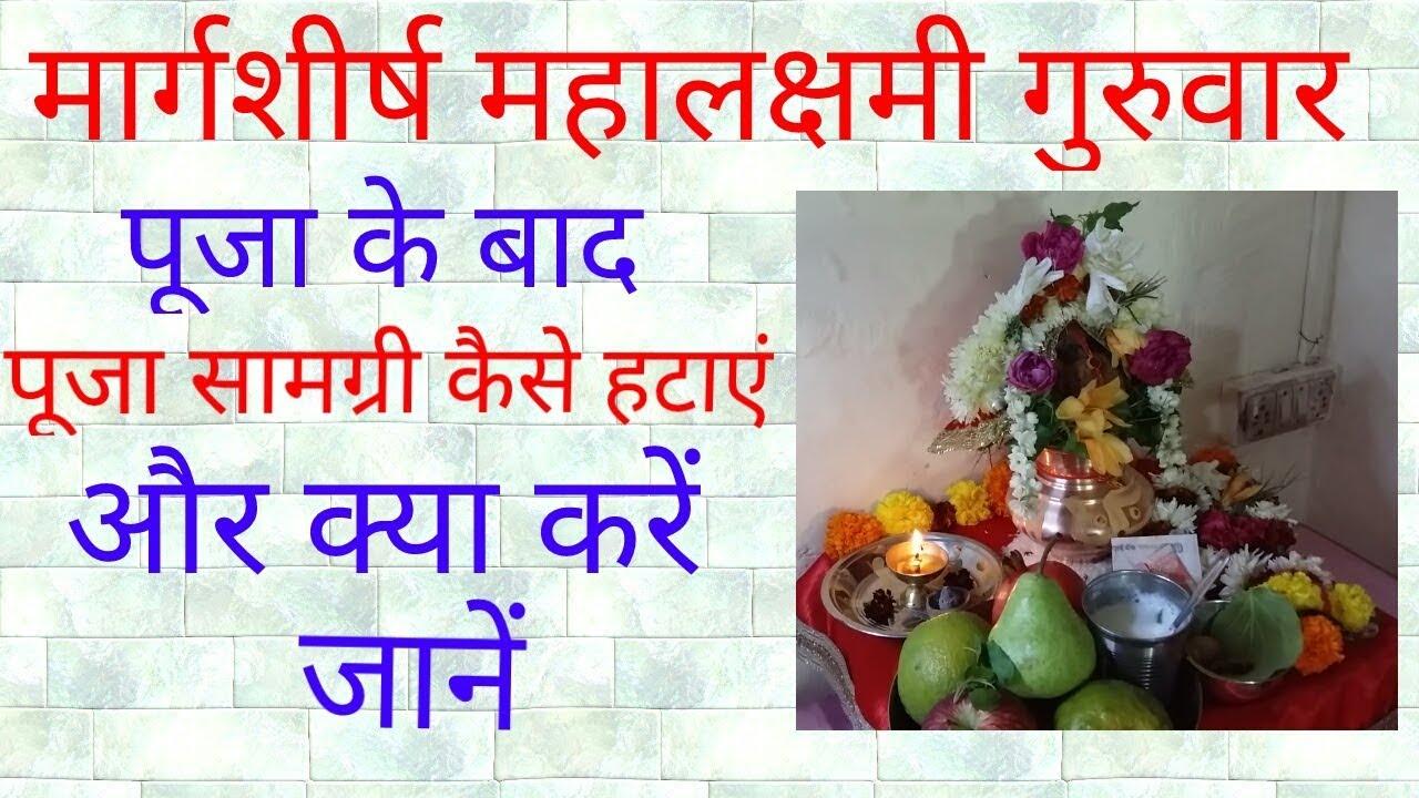 Margshirsh mahalaxmi pooja ke bad kya kare | पूजा सामग्री को कैसे उठाएं  |मार्गशीर्ष महालक्ष्मी