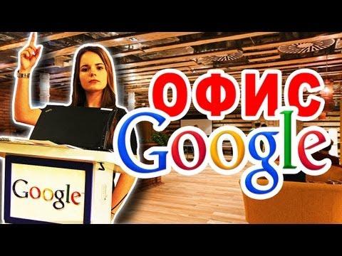 Саша Спилберг В Офисе Google!