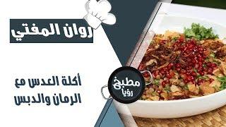العدس مع الرمان والدبس - روان المفتي