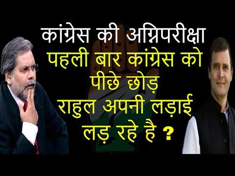 Inside Congress : बिना 'लक्ष्मण रेखा' के कांग्रेस...