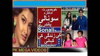 Sonali Bendre  FILM ACTRESS KI LIFE STORY 2018