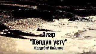 Айар - Колдун Усту / Жаны ыр