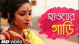Hawar Gari (হাওয়ার গাড়ি ) ft. Akashleena | Bangla Song | Folk Studio 2018