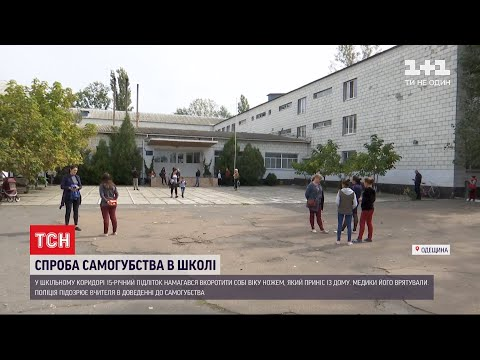 У Одеській області