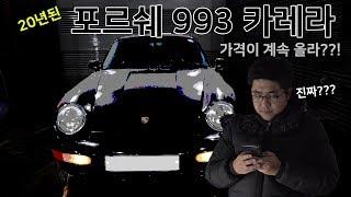 소장하면 가격이 계속 오르는 포르쉐! 911(993) …