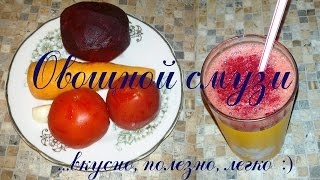 Мой креатив: овощной смузи | эксклюзивный рецепт | море витаминов и здорового позитива