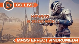 Mass Effect Andromeda. Стрим GS LIVE