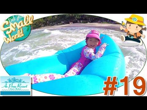 เด็กจิ๋วเล่นน้ำทะเลโต้คลื่นสนุกมาก (อ่าวพร้าวรีสอร์ท เกาะเสม็ด#19)