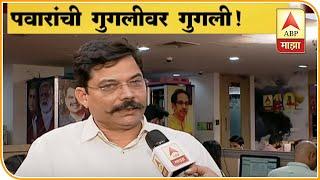 Mumbai | Abp anlysis on Sharad pawar Googly Statement | ABP Majha