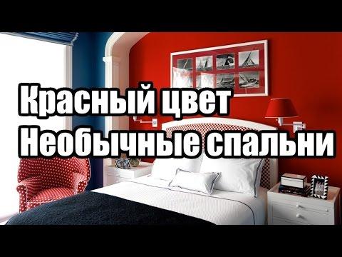 Красный тон. Необычные спальни | ДОМ ДИЗАЙН ИНТЕРЬЕР