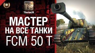 Мастер на все танки №29 FCM 50 t - от Tiberian39 [World of Tanks]