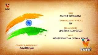 Vanthe Matharam - Album