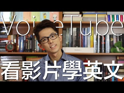 VoiceTube 看影片學英文 // Learn English the VoiceTube Way