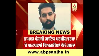 Breaking:- Punjabi Singer Parmish Verma shot at...