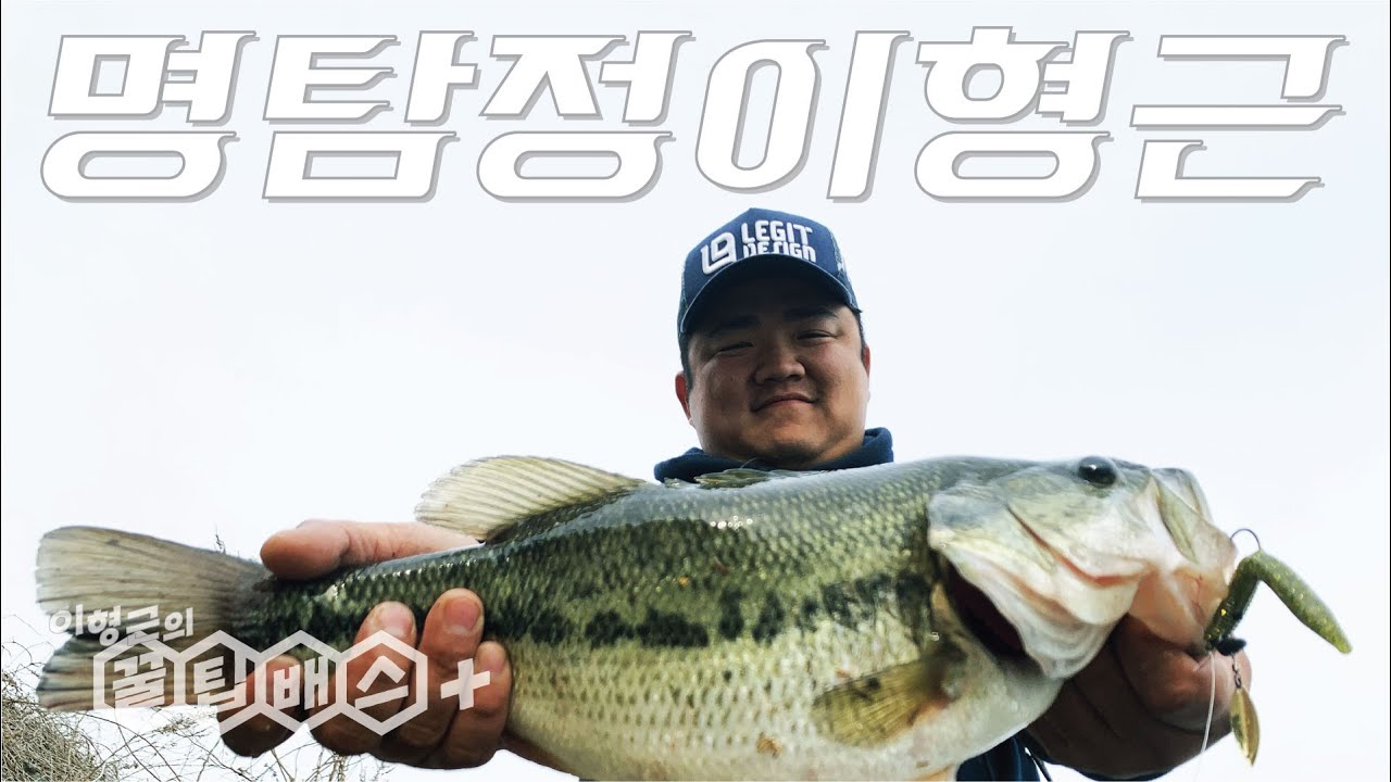 주둥이... 주둥이를 보자...! 입걸림으로 알아보는 나의 챔질과 물 속 상황 (Plus) 배스낚시/Bass Fishing