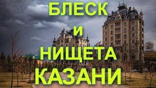 жители Казани -