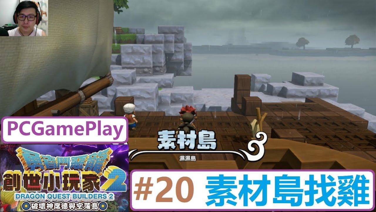 創世小玩家2 勇者鬥惡龍 Steam 電腦遊戲 #20 素材島找雞 - YouTube