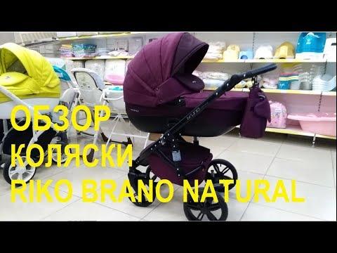 Купить коляску Riko Brano Natural 2017 года - флагман от А-бренда. Обзор.Лучшие коляски!