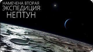 ПЛАНЕТА НЕПТУН И НОВАЯ МИССИЯ [Плутоний 238]
