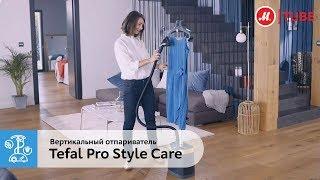 Обзор вертикального отпаривателя Tefal Pro Style Care IT8460E0 от эксперта «М.Видео»