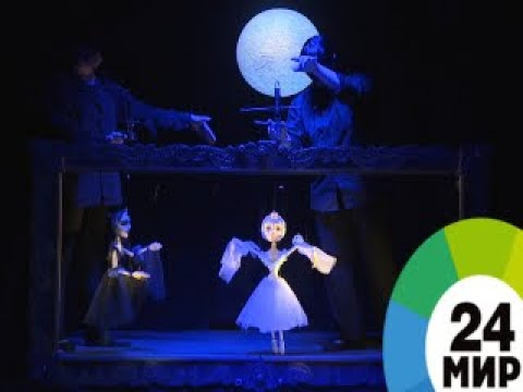 Танцующие куклы Армении - МИР 24