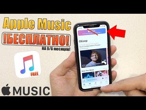 Как сделать бесплатную подписку на apple music