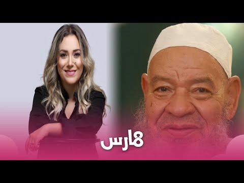 بلخياط: لابنتي عالمها ولي عالمي وادعوها لارتداء الحجاب والله يهديها