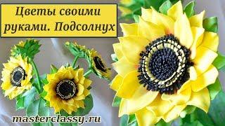 The best foam sunflower tutorial. Как сделать подсолнух? Цветы своими руками. Видео урок
