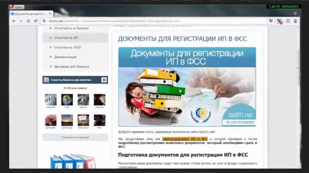 Регистрация ооо подача документов в фсс бухгалтерия iphone и онлайн