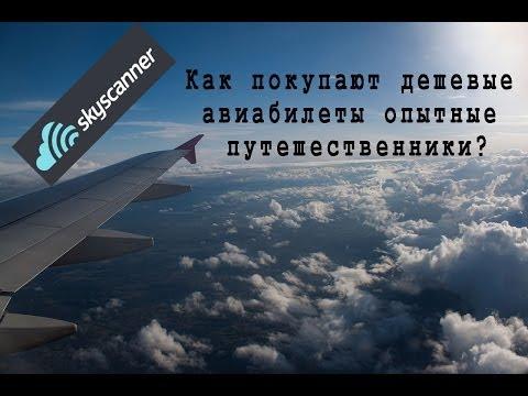 Как купить дешевые авиабилеты онлайн на сайте Skyscanner