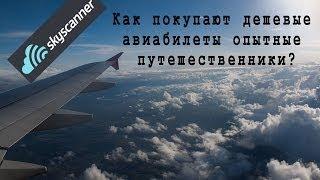 Как купить дешевые авиабилеты онлайн на сайте Skyscanner(, 2013-11-18T22:49:54.000Z)