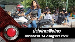 น้ำใจไทยเพื่อไทย l ออกอากาศ 14 กรกฎาคม 2562
