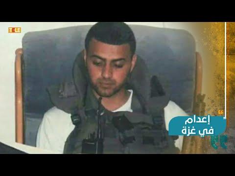 حماس تحكم بالإعدام على محمد العامودي المتّهم بقتل أحد ناشري التشيّع في غزّة؟  - 18:57-2020 / 7 / 30