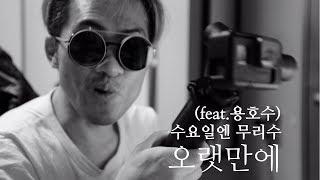 고프로6랑 카르마랑 후지카메라랑 용호수랑 - 수요일엔 무리수(feat.Dragonlake)