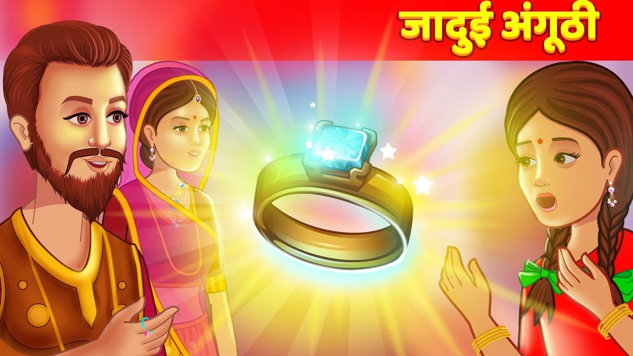 जादुई अंगूठी Moral Stories हिंदी कहानियां Horror Stories For Teens | Hindi Fairy Tales