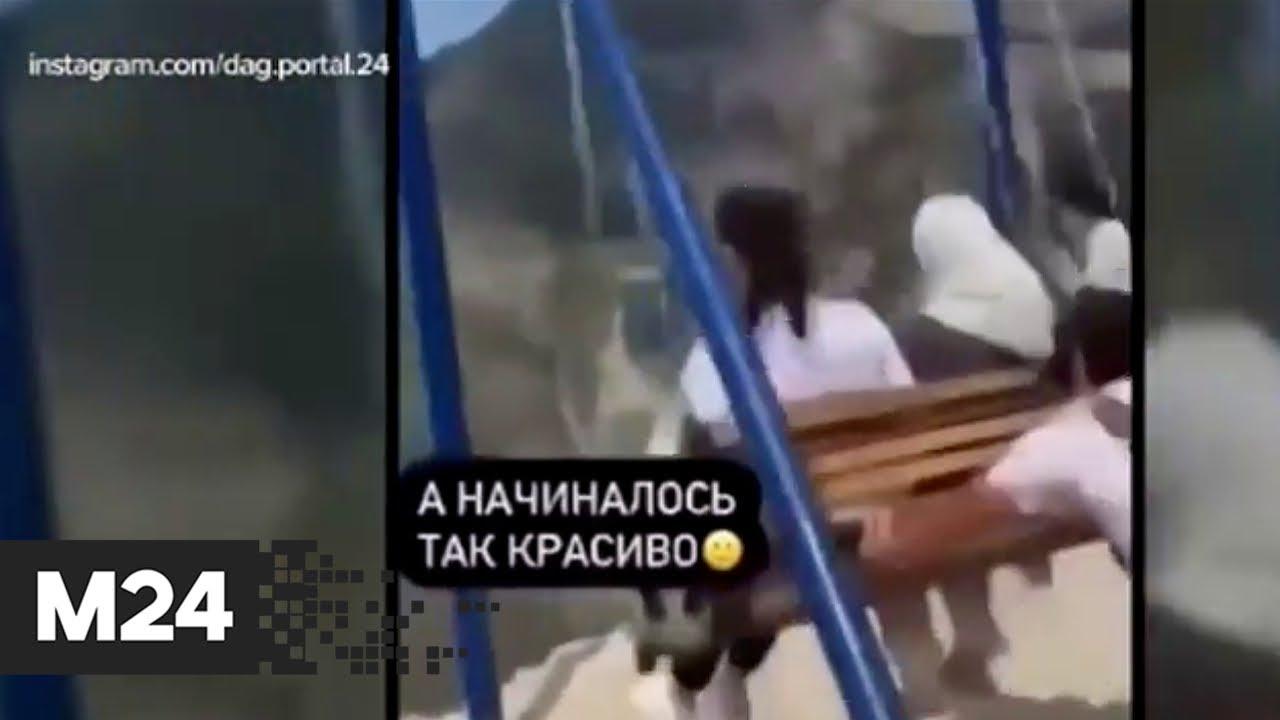 В Дагестане две девушки сорвались с качелей в пропасть ...