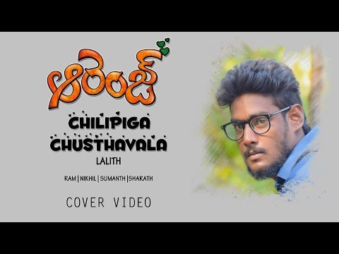 Chilipiga Chusthavala Cover Song By Lalith