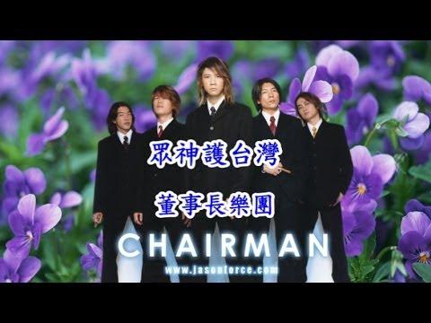 董事長樂團 ~眾神護台灣 ~KTV~HD1080P