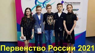 ПЕРВЕНСТВО РОССИИ 2021 Акатьева Петросян Самсонов Лукин Князев Полная Информация