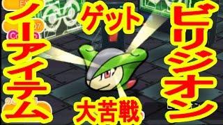 【くじけぬ心】 EX26 ビリジオン ノーアイテムGET!ポケとる実況 thumbnail