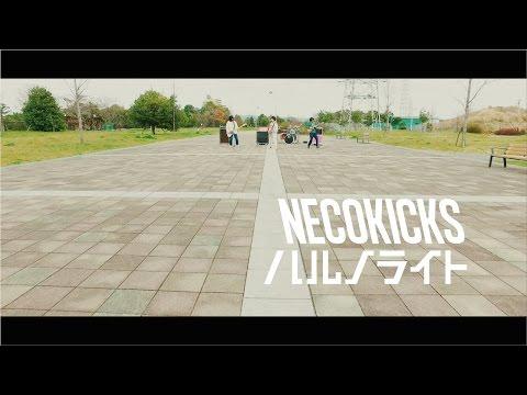 NECOKICKS「ハルノライト」MV
