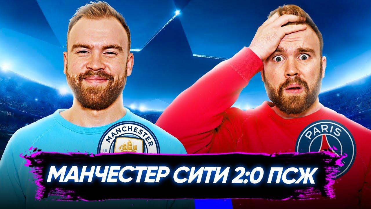 Манчестер Сити 2:0 ПСЖ ГЛАЗАМИ ФАНАТОВ! Илья Рожков // Другой Футбол