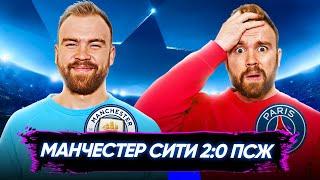 Манчестер Сити 2 0 ПСЖ ГЛАЗАМИ ФАНАТОВ Илья Рожков Другой Футбол