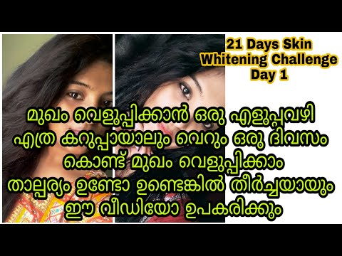 1 Day Skin Whitening magical remedy 100% Work  || 21 days skin whitening challenge ||  day 1