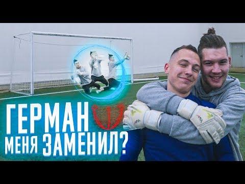 ГЕРМАН - НОВЫЙ ВРАТАРЬ АМКАЛА? // ЛОНГШОТЫ
