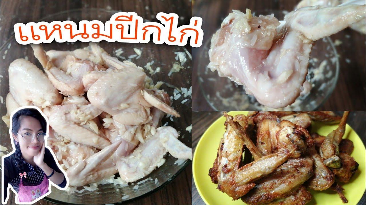 แหนมปีกไก่ แหนมไก่ ส้มไก่ ทำกินง่าย ทำขายดี หมักแค่ 2 คืนได้กิน ep108 แค่เลchannel